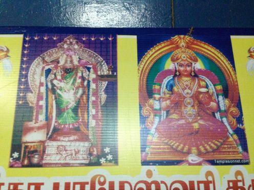 Vana Durga Parameshwari
