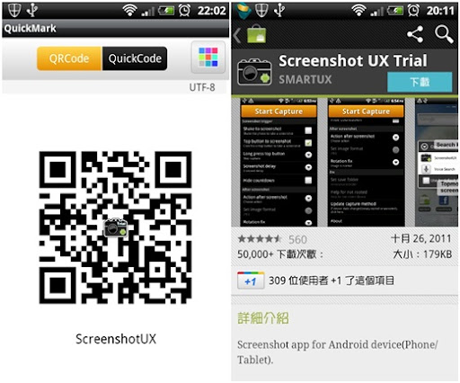 screenshotUX01.jpg
