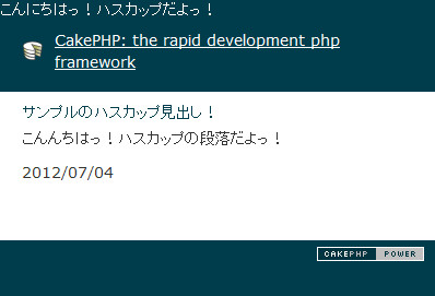 CakePHP- the rapid development php framework- Haskap.jpg