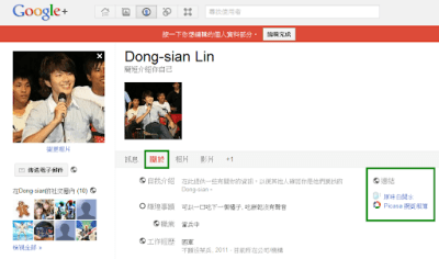 Google_Authorship_07.png