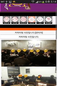커피미팅-1:1소개팅 & 단체미팅 screenshot 3