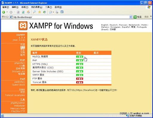xampp12.jpg