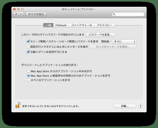 Mac でアプリがインストールできないときに見直す設定!