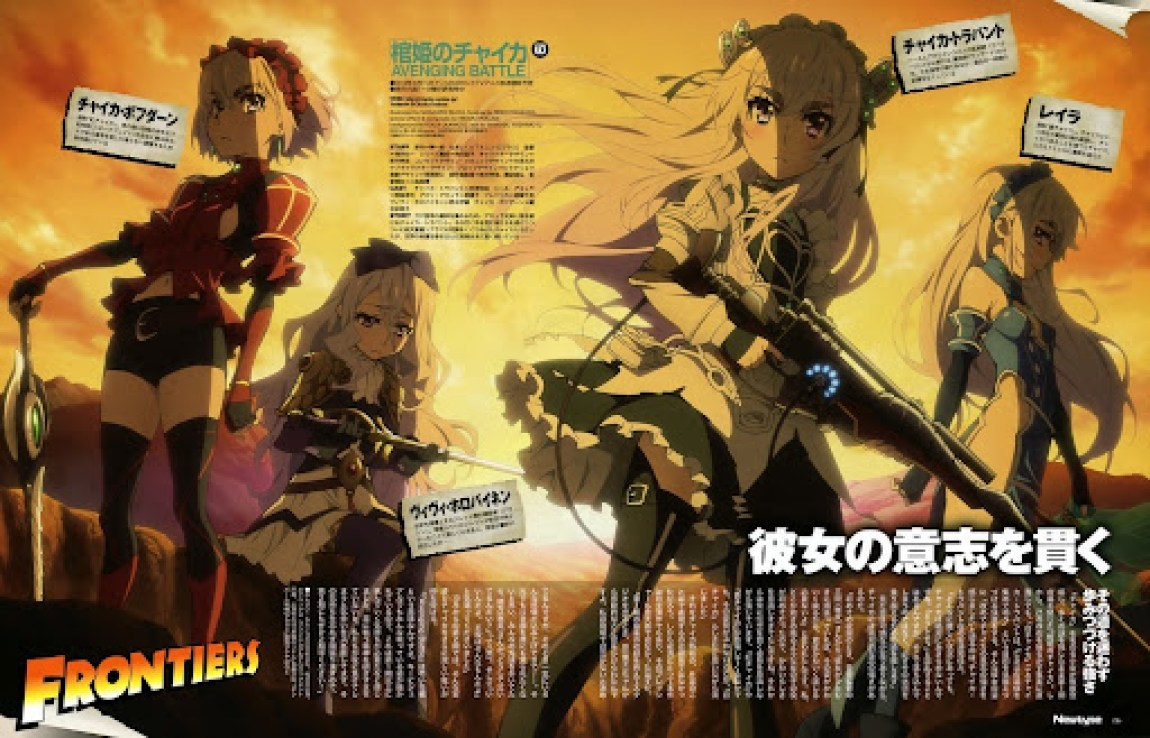 Hitsugi no Chaika AVENGING BATTLE anime