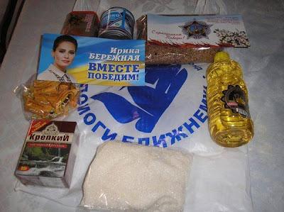 продуктовый пакет от партии регионов, на выборах 2012