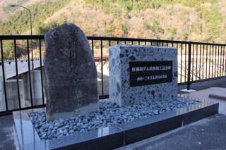 「野洲川堰堤竣工記念碑」と「野洲川ダム改修竣工記念碑」