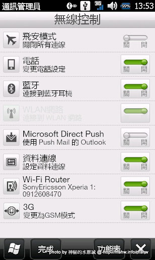 WM功能再補強! 3.5G無線網路分享軟體 Mobile Wifi Router for Windows Mobile 6.x 3C/資訊/通訊/網路 PDA 行動電話 軟體應用 通信