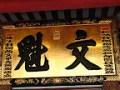 行業與神特展-國立臺灣傳統藝術中心