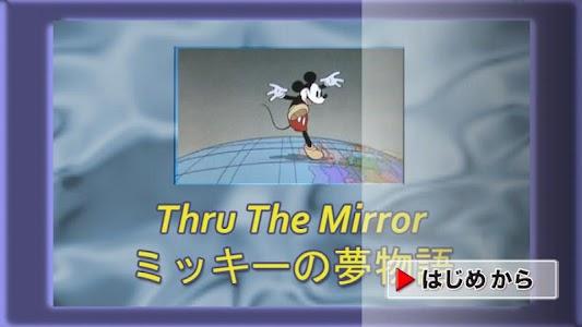 ミッキーマウス:ミッキーの夢物語 screenshot 0