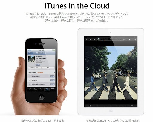 120222_iTunes_in_the_Cloud.png