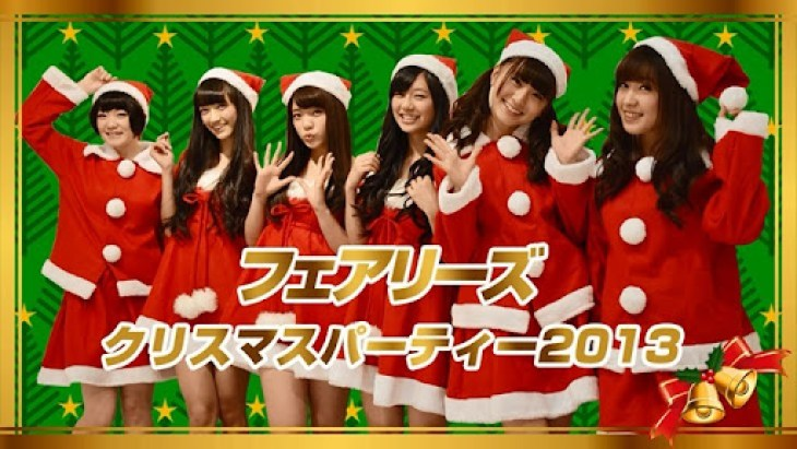 Fairies_Christmas_party_2013_cover
