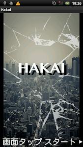 【ストレス解消アプリ】HAKAI screenshot 0