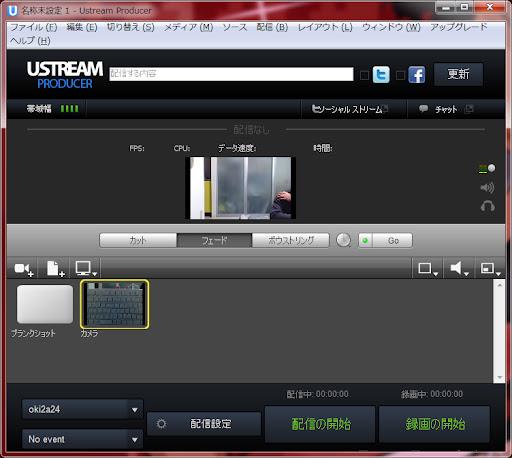 名称未設定 1 - Ustream Producer 20120321 231658.bmp
