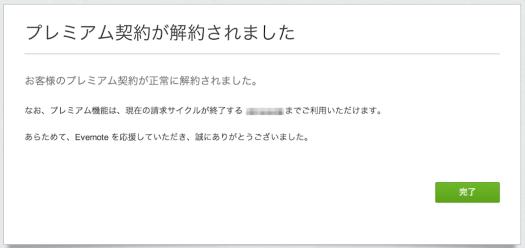 スクリーンショット 2014-04-19 12.50.01.png