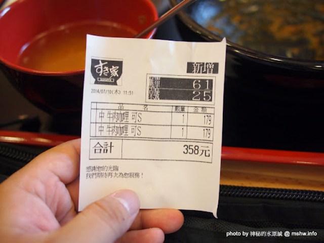 【食記】台北Sukiya すき屋 食其家 牛丼咖哩速食專賣店@中正捷運MRT古亭 : 接近日本的口味, 咖哩牛肉與可樂餅都有到位! 中正區 便當/快餐 區域 午餐 台北市 咖哩 定食 宵夜 捷運美食MRT&BRT 日式 早餐 晚餐 蓋飯/丼飯 速食 飲食/食記/吃吃喝喝