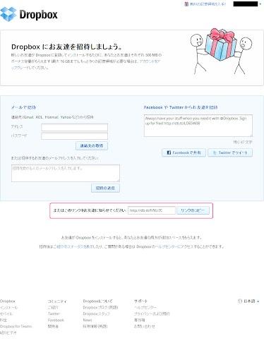 ご紹介 - Dropbox.jpg