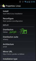 تطبيق تشغيل توزيعات لينكس على الأندرويد Linux Deploy 4