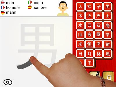 Japanese Brush screenshot 11