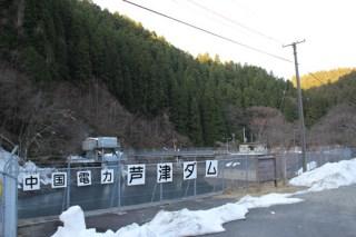 中国電力芦津ダム