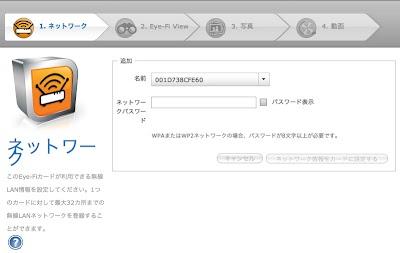 Eye-Fi CenterScreenSnapz003.jpg