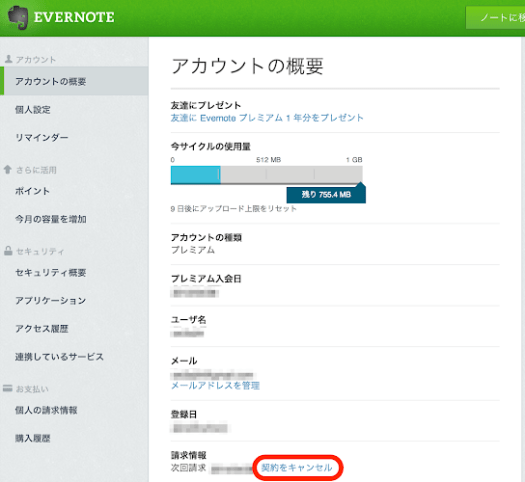 スクリーンショット 2014-04-19 12.28.25.png