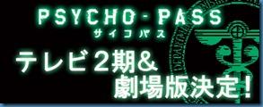 Psycho Pass 2