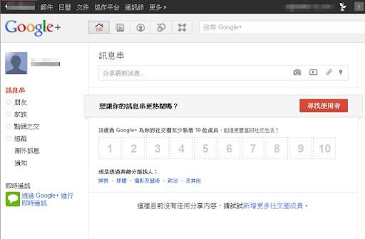google+09.jpg