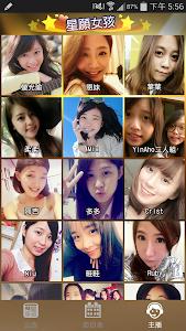 台湾星愿女孩 screenshot 2