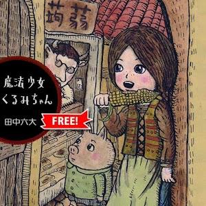 KURUMItheMagicalGirl/JPN-FREE