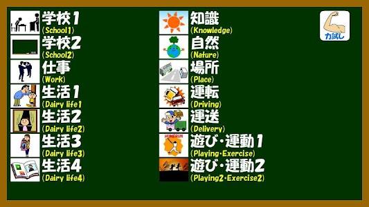 Japanese-kanji3 screenshot 13