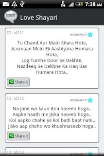 Hindi Love Shayari screenshot 01