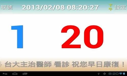 陽光眼科診所 叫號 (台北市萬華區貴陽街二段81號) screenshot 1