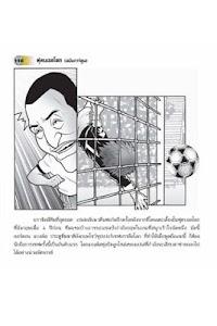 ฟุตบอลโลก(ฉบับการ์ตูน) ตอนที่5 screenshot 1