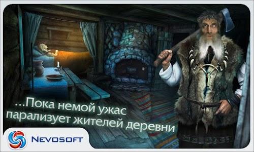 Дрожь 3: Души леса Lite screenshot 12