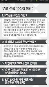 KT 3만원 현금 무료 선불 유심 지급 이벤트 screenshot 2