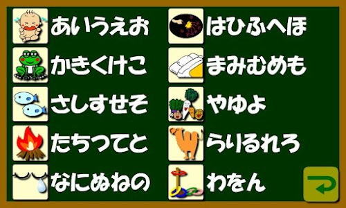 Japanese_hiragana screenshot 3