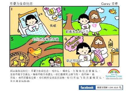 漫画圣经 耶稣 Comic Bible 简体试看版 screenshot 16