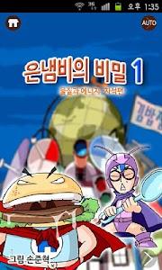 [무료]재미나라-만화과학 1권 screenshot 2