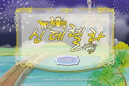 루미키즈 유아동화 : 신데렐라(무료) screenshot 1