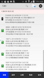 X戰警車隊管理 screenshot 0