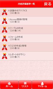 MOS Access2010対策 screenshot 1