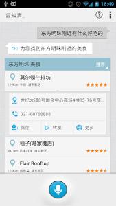 云知声语音助手 screenshot 2