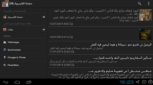 مسلسلات حسن الفد screenshot 4