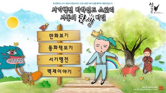 서기행전 만화 screenshot 0