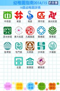 幼稚園指南(完整版) screenshot 7