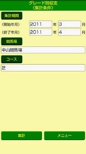 Keiba Book screenshot 6