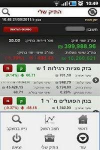 בנק הפועלים - מסחר בשוק ההון screenshot 2