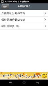 手軽に学ぶ!ケアマネ試験対策 screenshot 2