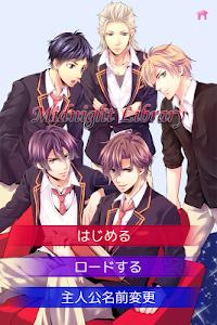 乙女ゲーム「ミッドナイト・ライブラリ」【御門音松ルート】 screenshot 8