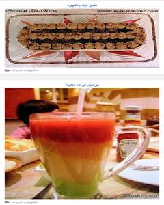 وصفات الحلويات الباردة السهلة screenshot 3